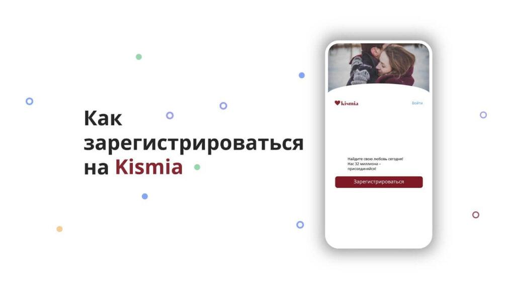 Регистрация на сайте знакомств Kismia