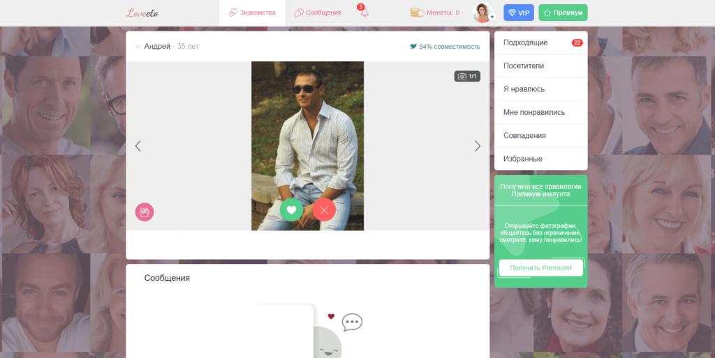 Поиск пары на сайте Loveeto.ru