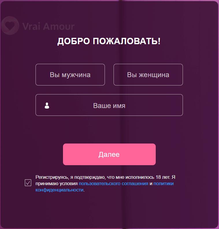 Регистрация на сайте знакомств Vrai-amour.com